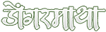 logo-dongarmatha-2
